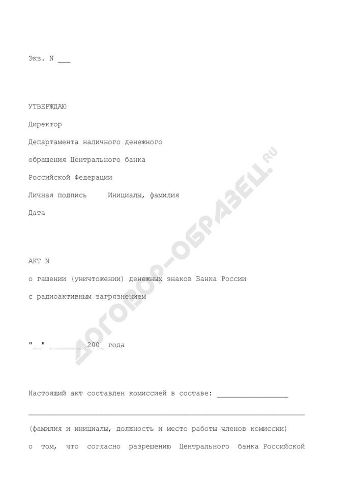 Акт о гашении (уничтожении) денежных знаков Банка России с радиоактивным загрязнением. Страница 1