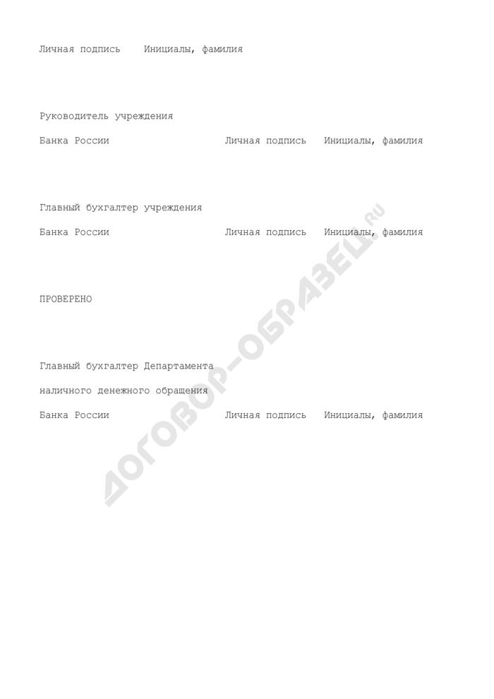 Акт о гашении (уничтожении) денежных знаков Банка России с радиоактивным загрязнением. Страница 3