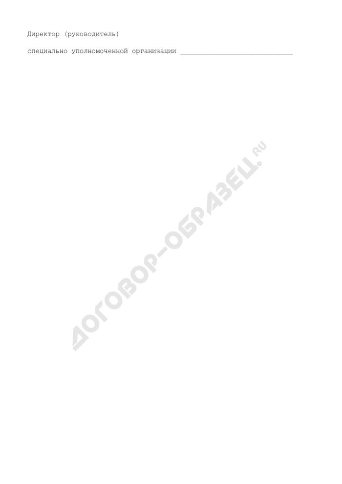 Акт о завершении работ по перемещению (сносу) самовольно установленной постройки на территории городского округа Долгопрудный Московской области. Страница 2