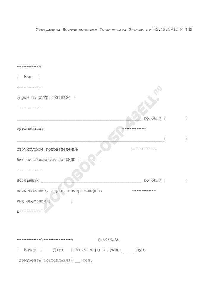 Акт о завесе тары. Унифицированная форма N ТОРГ-6. Страница 1