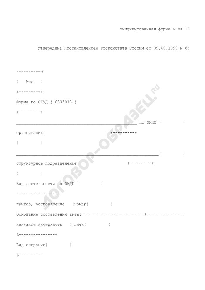 Акт о контрольной проверке продукции, товарно-материальных ценностей, вывозимых из мест хранения. Унифицированная форма N МХ-13. Страница 1