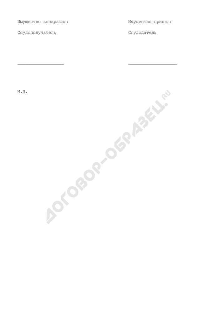 Акт возврата имущества (приложение к договору безвозмездного пользования имуществом). Страница 2