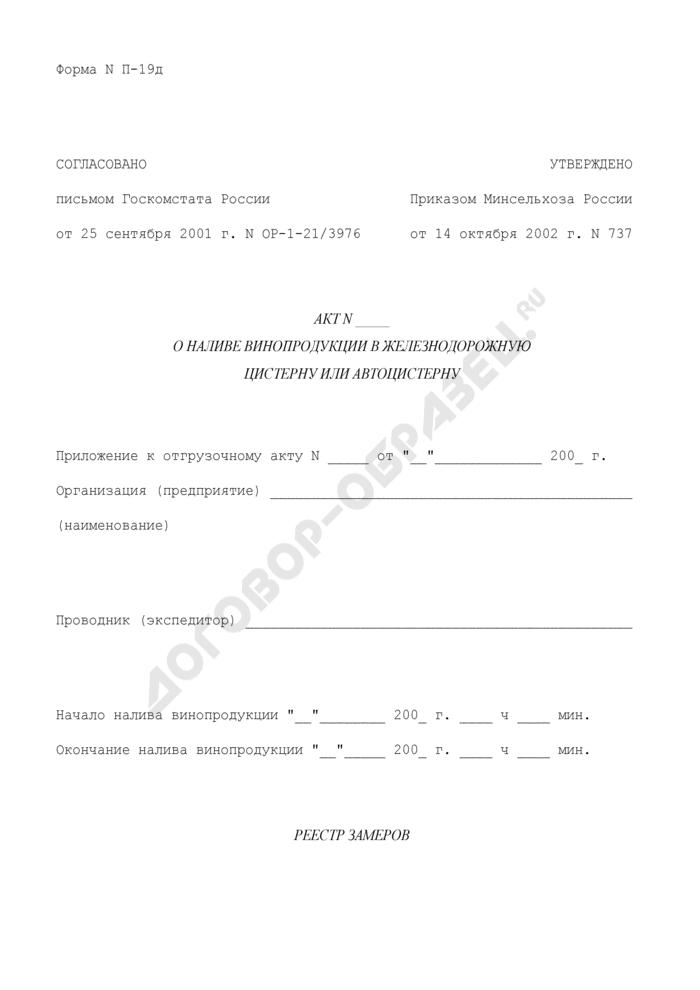 Акт о наливе винопродукции в железнодорожную цистерну или автоцистерну. Форма N П-19д. Страница 1