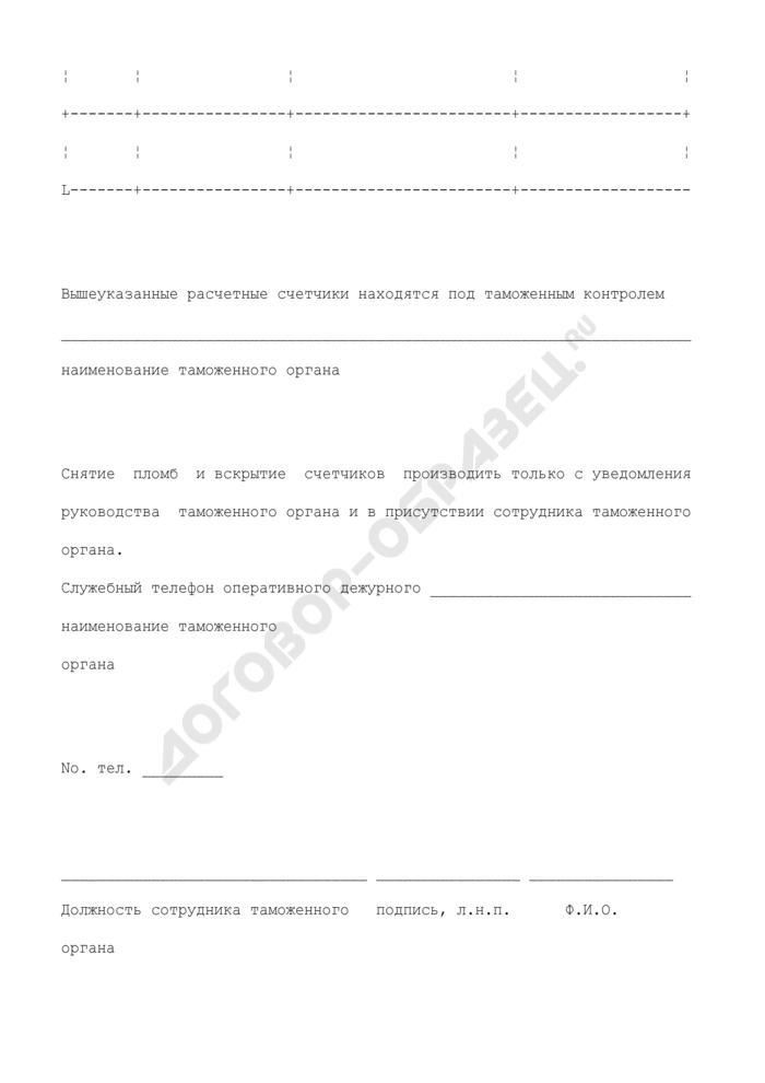 Акт о наложении пломб таможенного органа на коммерческие счетчики электроэнергии и их клеммные сборки при осуществлении таможенного контроля за фактическим перемещением электроэнергии через таможенную границу Российской Федерации. Страница 3
