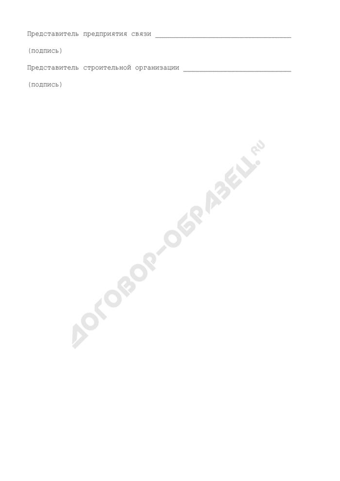 Акт о нарушении Правил охраны линий и сооружений связи. Страница 3
