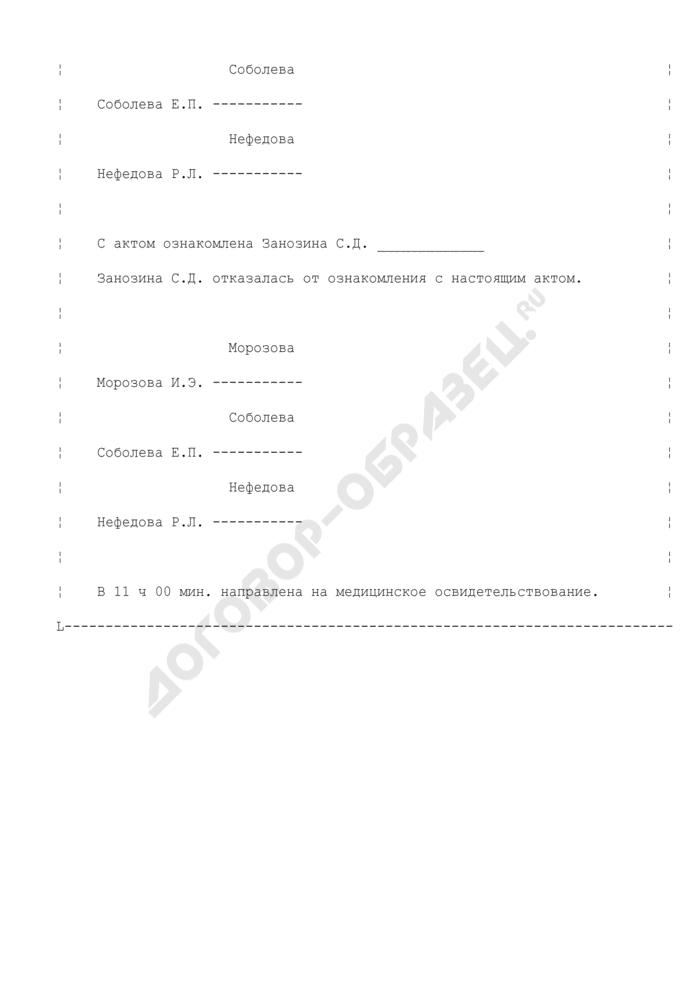 Акт о нахождении работника на рабочем месте в состоянии алкогольного опьянения (пример). Страница 2