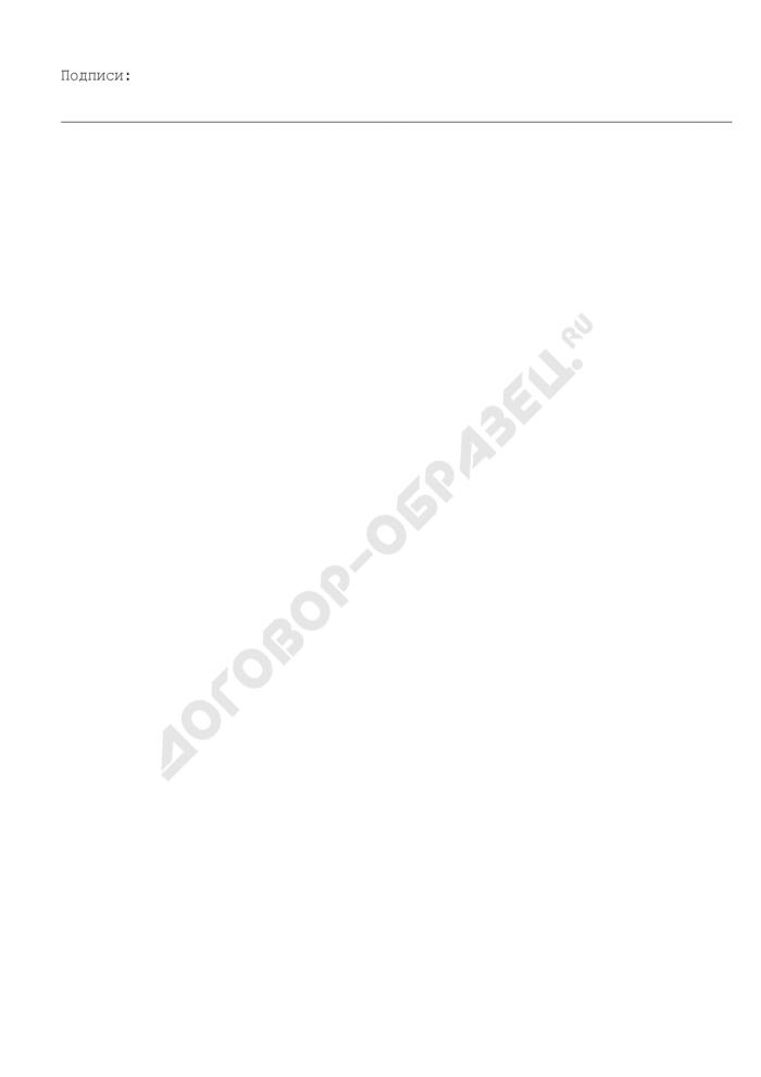 Акт о недостаче или повреждении документов, поступивших в органы прокуратуры Российской Федерации. Страница 2