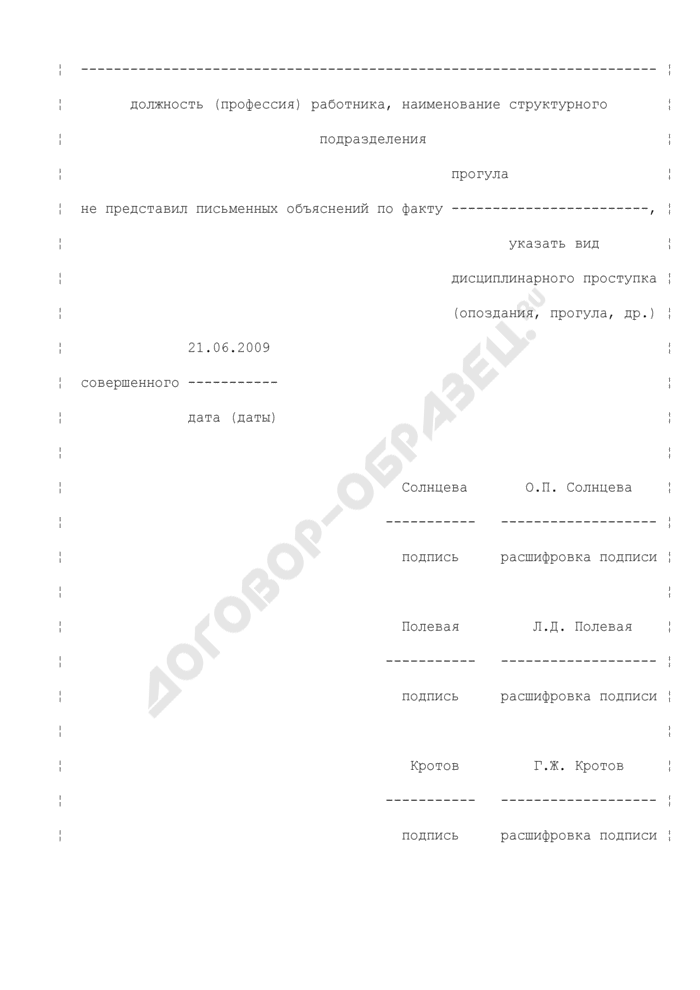 Акт о непредставлении работником письменных объяснений по факту совершения дисциплинарного проступка (примерный образец). Страница 2