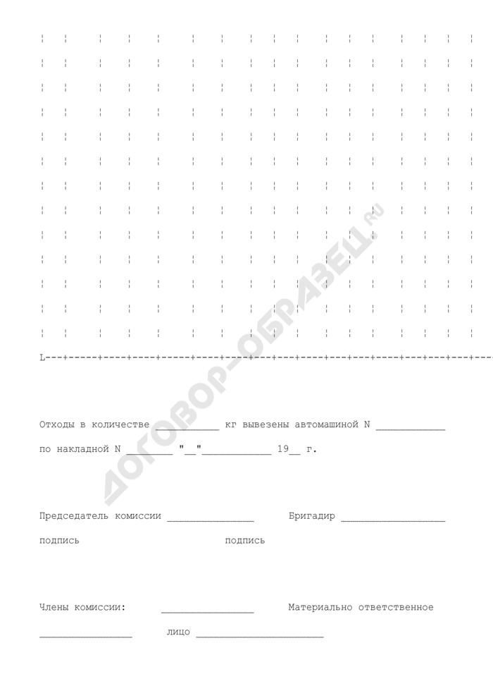 Акт о переборке (сортировке) плодоовощной продукции. Специализированная форма N 10-ОТ. Страница 3