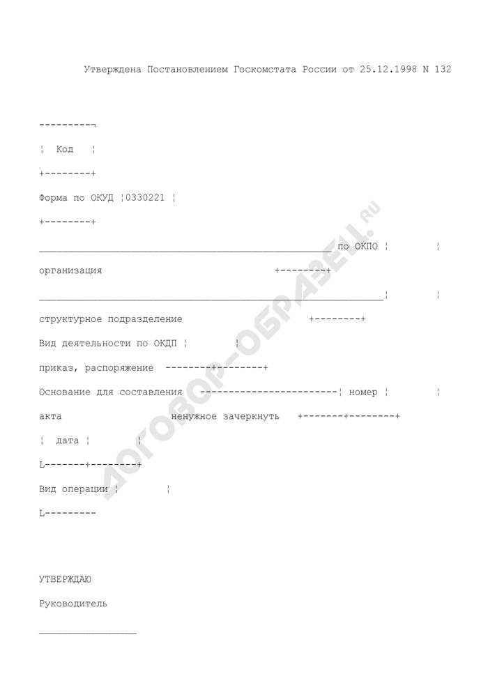 Акт о переборке (сортировке) плодоовощной продукции. Унифицированная форма N ТОРГ-21. Страница 1