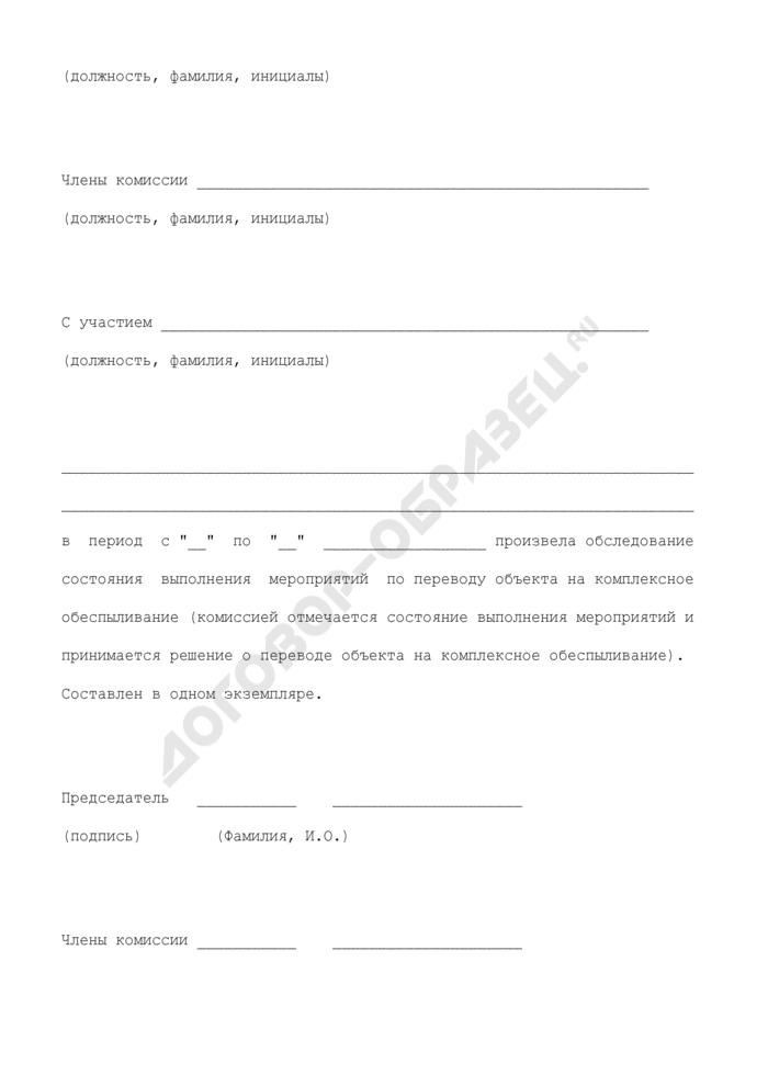Акт о переводе объекта на комплексное обеспыливание. Страница 2