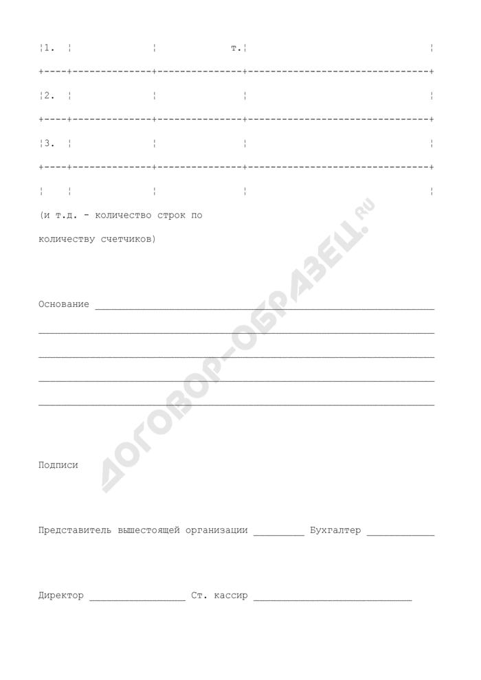 Акт о переводе показаний суммирующих денежных счетчиков на нули и регистрации контрольных счетчиков кассового аппарата. Специализированная форма N 18-ОН. Страница 3