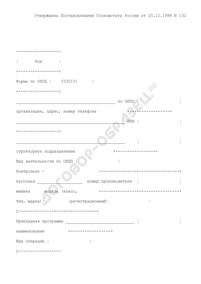 Акт о переводе показаний суммирующих денежных счетчиков на нули и регистрации контрольных счетчиков контрольно-кассовой машины. Унифицированная форма N КМ-1. Страница 1