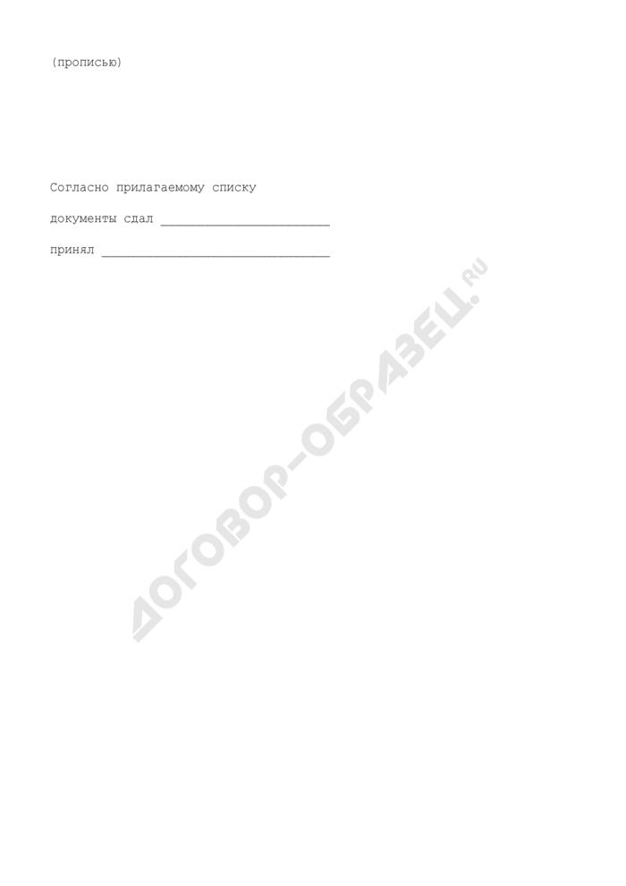Акт о передаче (приеме) материалов и документов (приложение к договору безвозмездного оказания услуг по корректуре). Страница 2