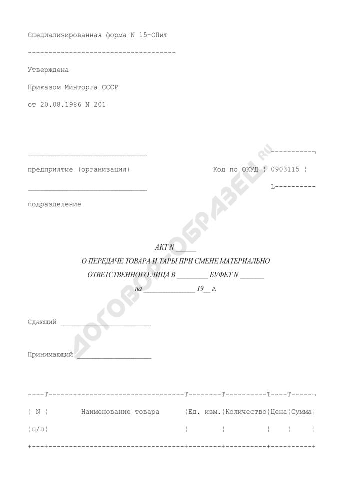 Акт о передаче товара и тары при смене материально ответственного лица в буфет. Специализированная форма N 15-ОПит. Страница 1