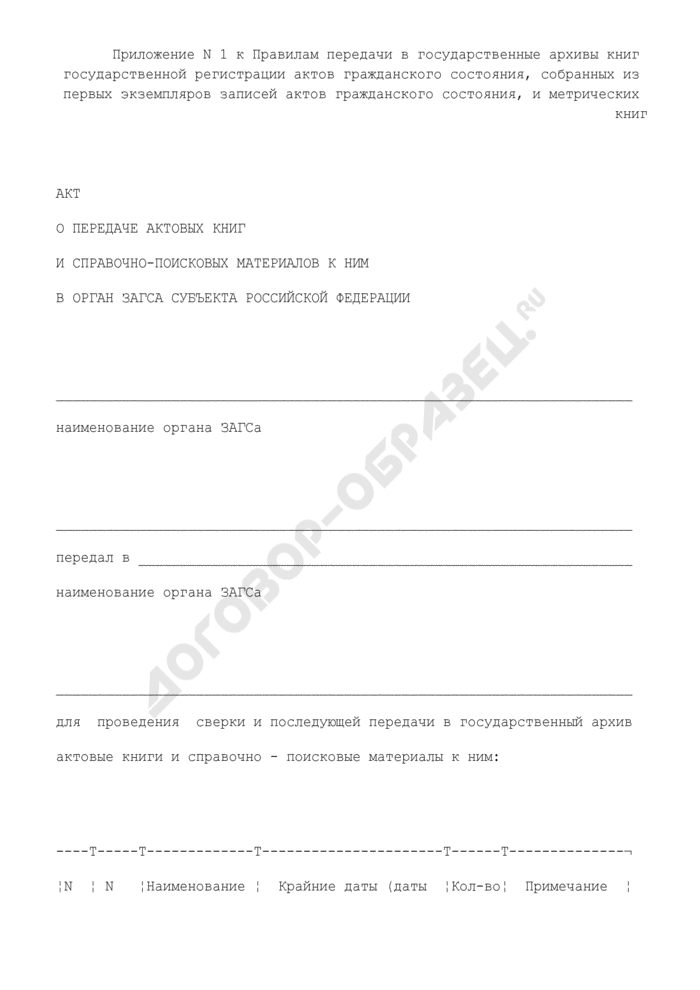 Акт о передаче актовых книг и справочно-поисковых материалов к ним в орган ЗАГСа субъекта Российской Федерации. Страница 1
