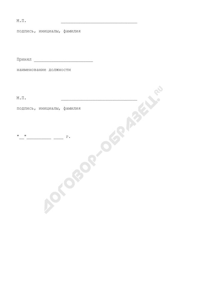Акт о передаче актовых книг и справочно-поисковых материалов к ним в орган ЗАГСа субъекта Российской Федерации. Страница 3