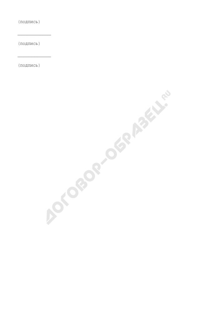 Акт о передаче на склад аккумуляторов и изъятых из изделий узлов и деталей, содержащих драгоценные металлы. Страница 2