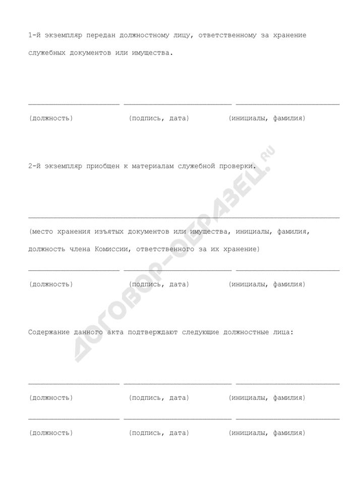 Акт временного изъятия служебных документов на период проведения служебной проверки в Федеральном агентстве воздушного транспорта. Страница 2