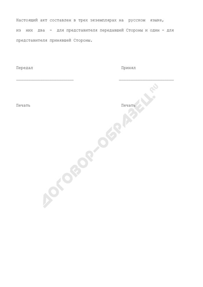 Акт о передаче представителю МВД государства СНГ взятого под стражу лица. Страница 2