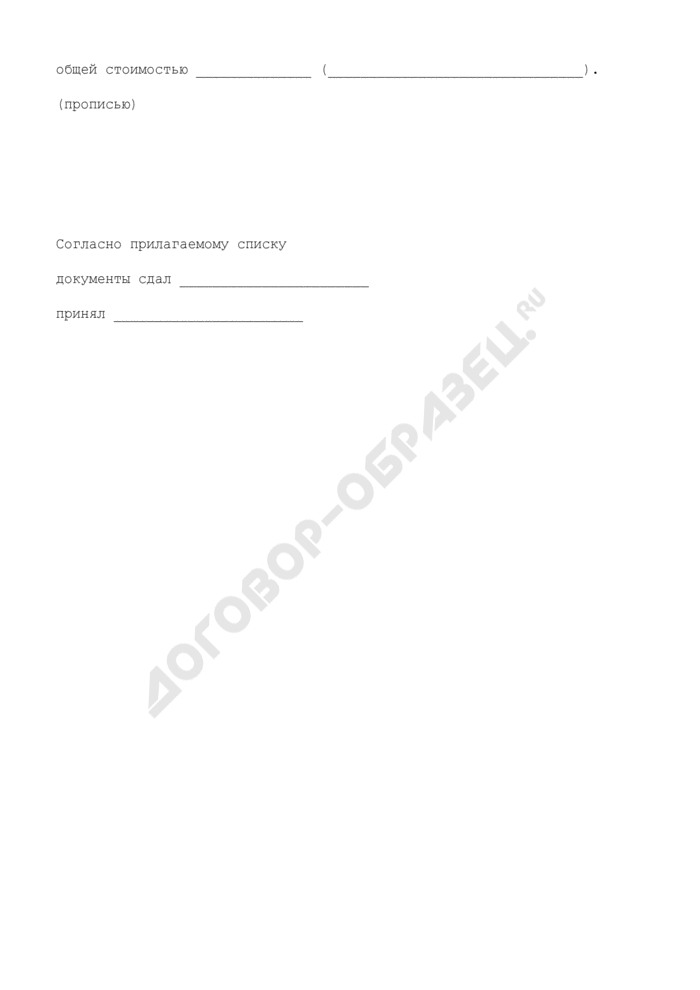 Акт о передаче (приеме) материалов и документов (приложение к договору возмездного оказания услуг по корректуре). Страница 2
