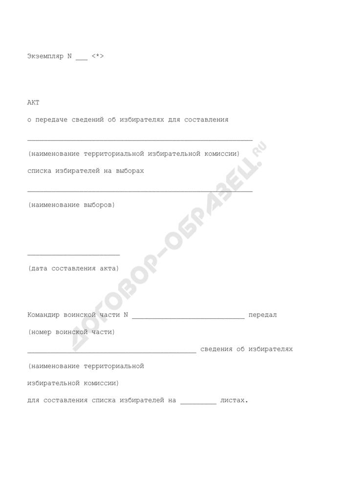 Акт о передаче сведений об избирателях для составления списка избирателей на выборах депутатов Государственной Думы Федерального Собрания Российской Федерации пятого созыва и на выборах Президента Российской Федерации, представляемый командиром воинской части. Страница 1