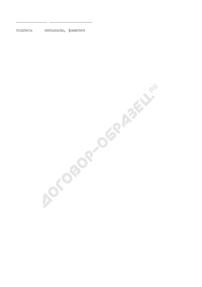 Акт о передаче участковой комиссии избирательного участка карточек со штрих-кодом и энергонезависимых карт памяти для электронного голосования на выборах и референдумах, проводимых на территории Российской Федерации. Страница 3