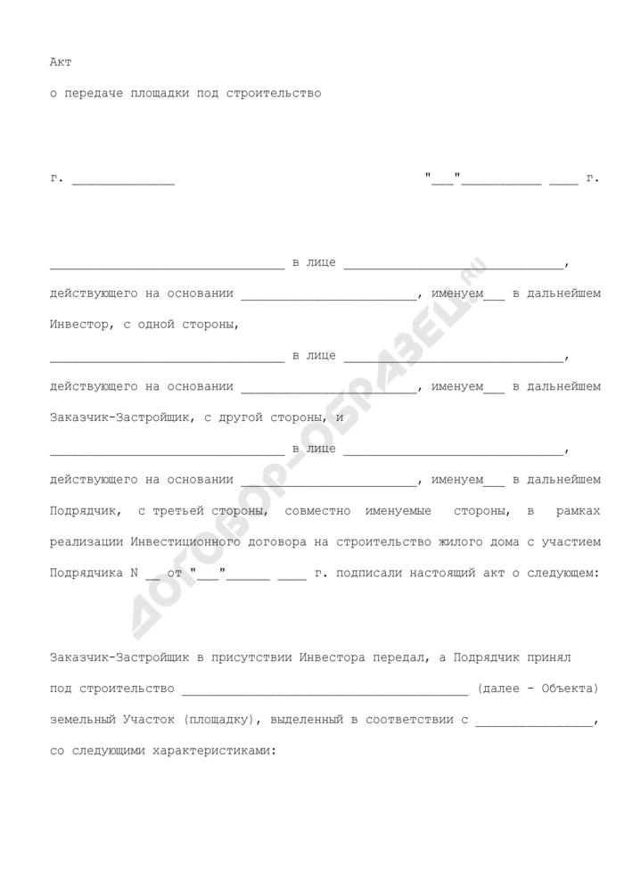 Акт о передаче площадки под строительство (приложение к инвестиционному договору на строительство жилого дома с участием подрядчика). Страница 1