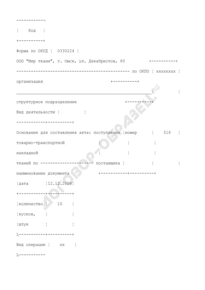 Акт о перемеривании тканей. Унифицированная форма N ТОРГ-24 (пример заполнения). Страница 1