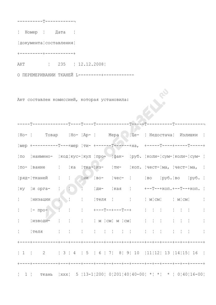 Акт о перемеривании тканей. Унифицированная форма N ТОРГ-24 (пример заполнения). Страница 2