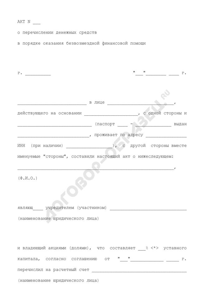 Акт о перечислении денежных средств в порядке оказания безвозмездной финансовой помощи. Страница 1