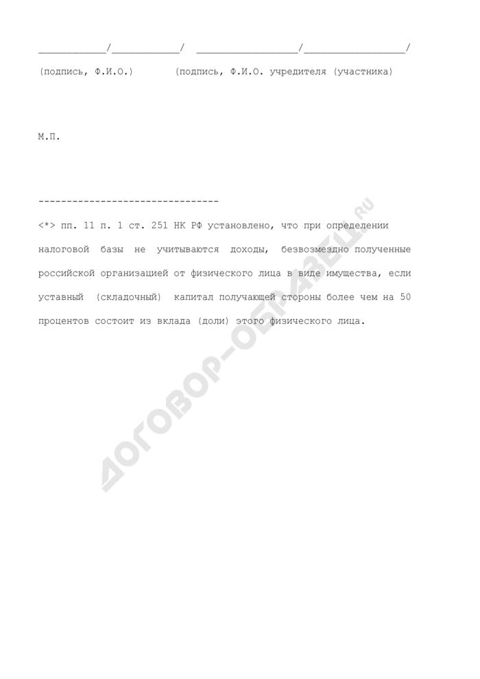 Акт о перечислении денежных средств в порядке оказания безвозмездной финансовой помощи. Страница 3