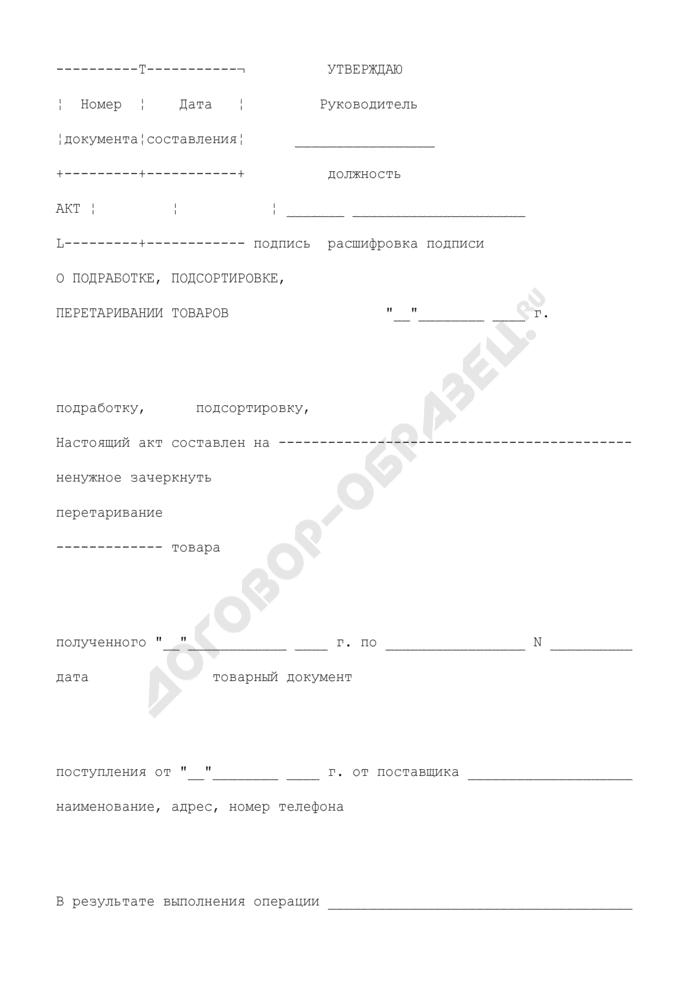 Акт о подработке, подсортировке, перетаривании товаров. Унифицированная форма N ТОРГ-20. Страница 2