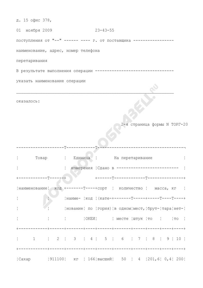 Акт о подработке, подсортировке, перетаривании товаров. Унифицированная форма N ТОРГ-20 (пример заполнения). Страница 3