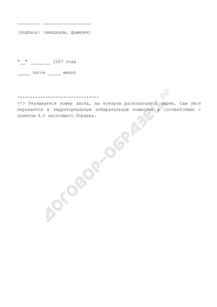 Акт о порче специальных знаков (марок) для избирательных бюллетеней на выборах Президента Российской Федерации. Страница 2