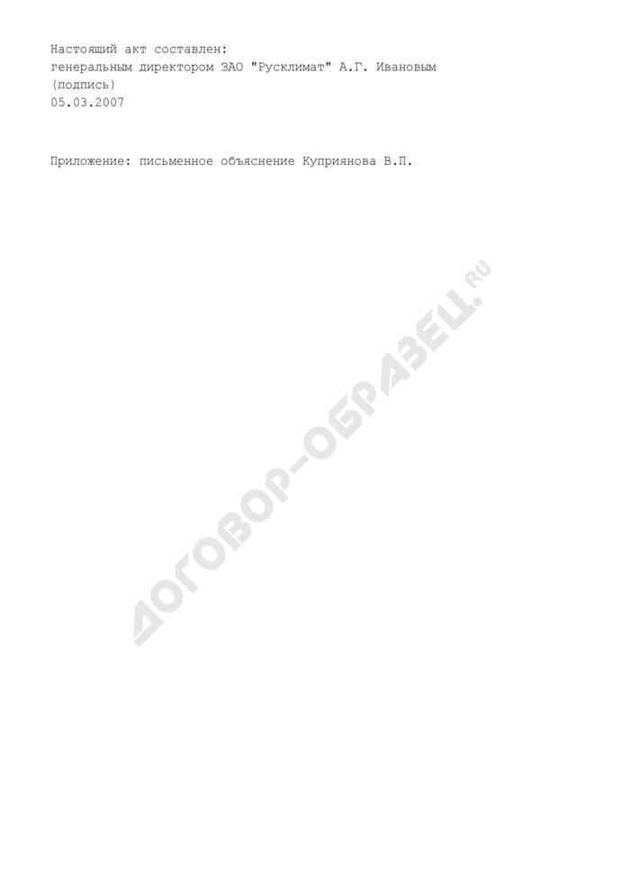 Акт о появлении работника на рабочем месте в состоянии алкогольного опьянения (пример). Страница 2