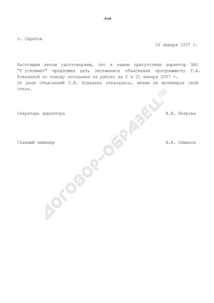 Акт о предложении дать письменное объяснение по существу совершенного дисциплинарного проступка (пример). Страница 1