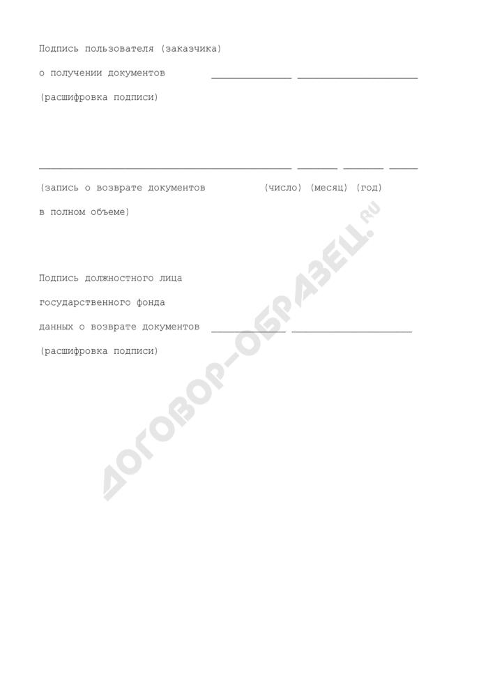 Акт о предоставлении документов государственного фонда данных. Страница 2