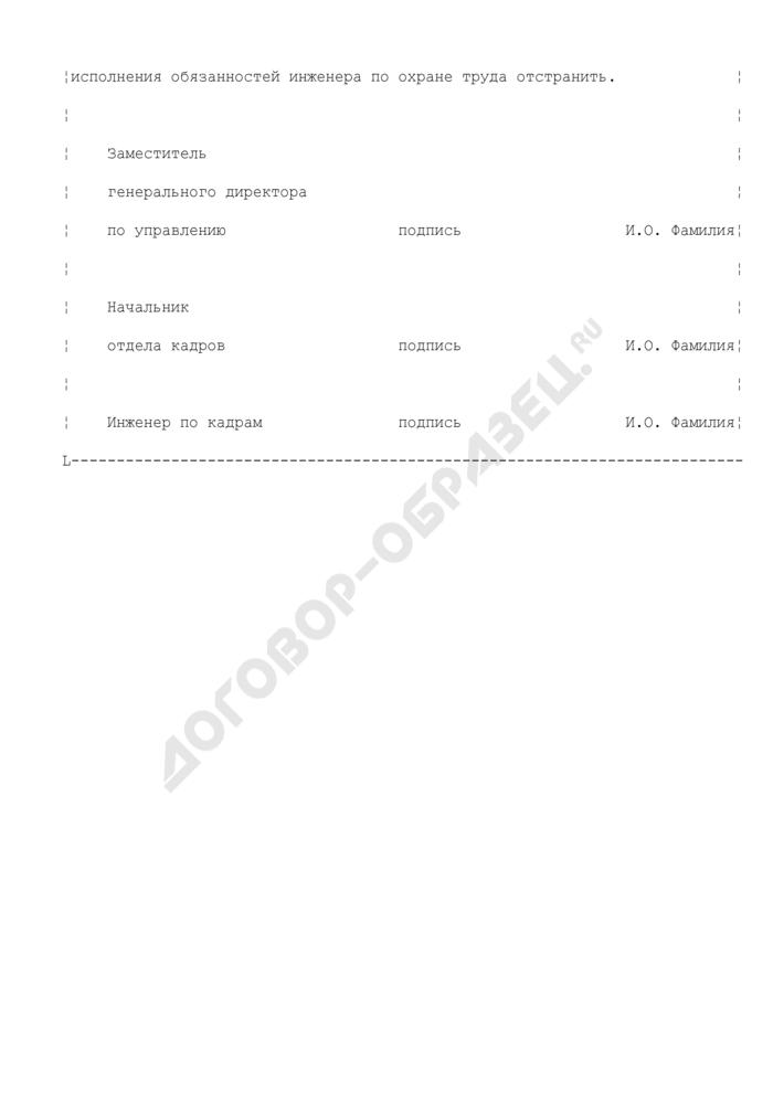 Акт о представлении работником подложного документа при заключении трудового договора (пример). Страница 2