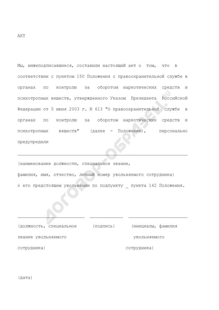 Акт о предупреждении сотрудника органов наркоконтроля о предстоящем увольнении. Страница 1