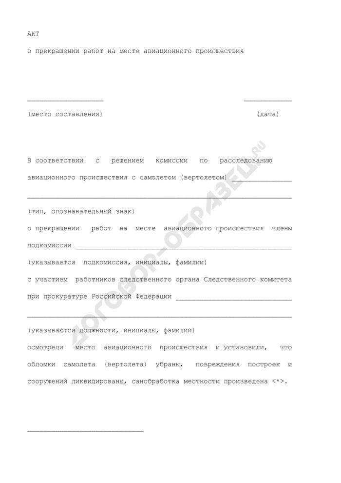 Акт о прекращении работ на месте авиационного происшествия. Форма N 9. Страница 1