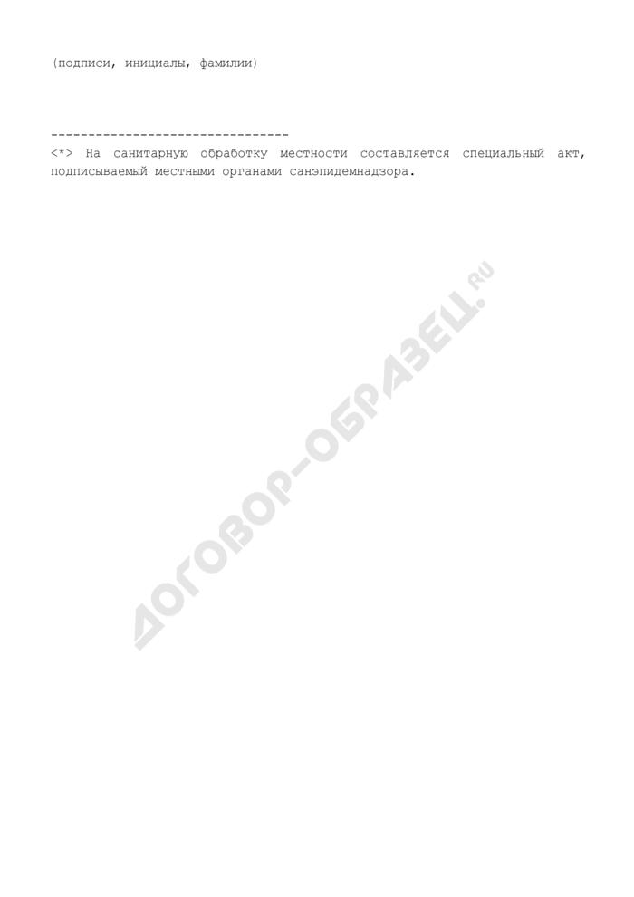 Акт о прекращении работ на месте авиационного происшествия. Форма N 9. Страница 2