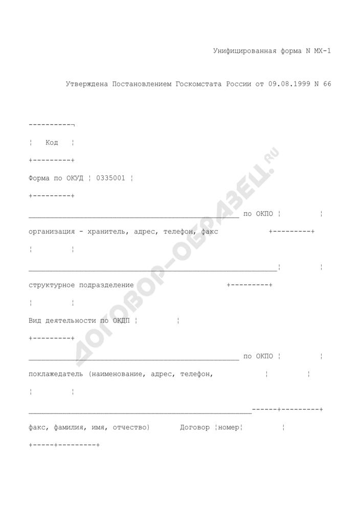 Акт о приеме-передаче товарно-материальных ценностей на хранение. Унифицированная форма N МХ-1. Страница 1