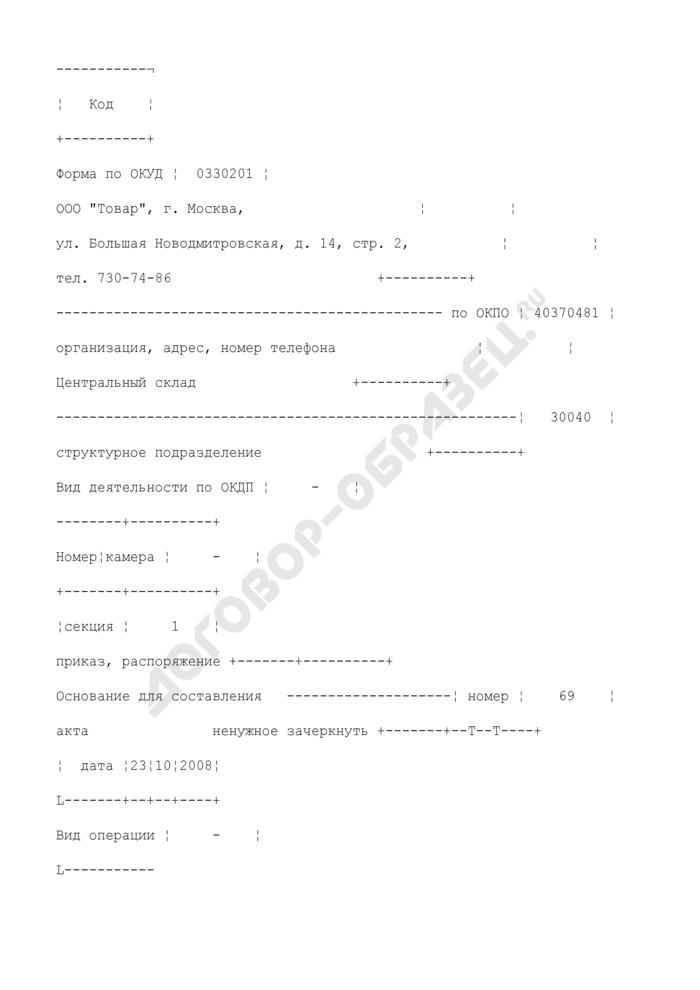 Акт о приемке товаров. Унифицированная форма N ТОРГ-1 (пример заполнения). Страница 1