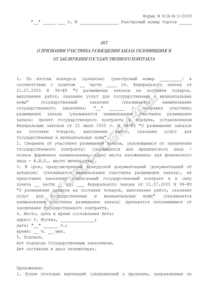 Акт о признании участника размещения заказа уклонившимся от заключения государственного контракта. Форма N К/А-А-1-2009. Страница 1