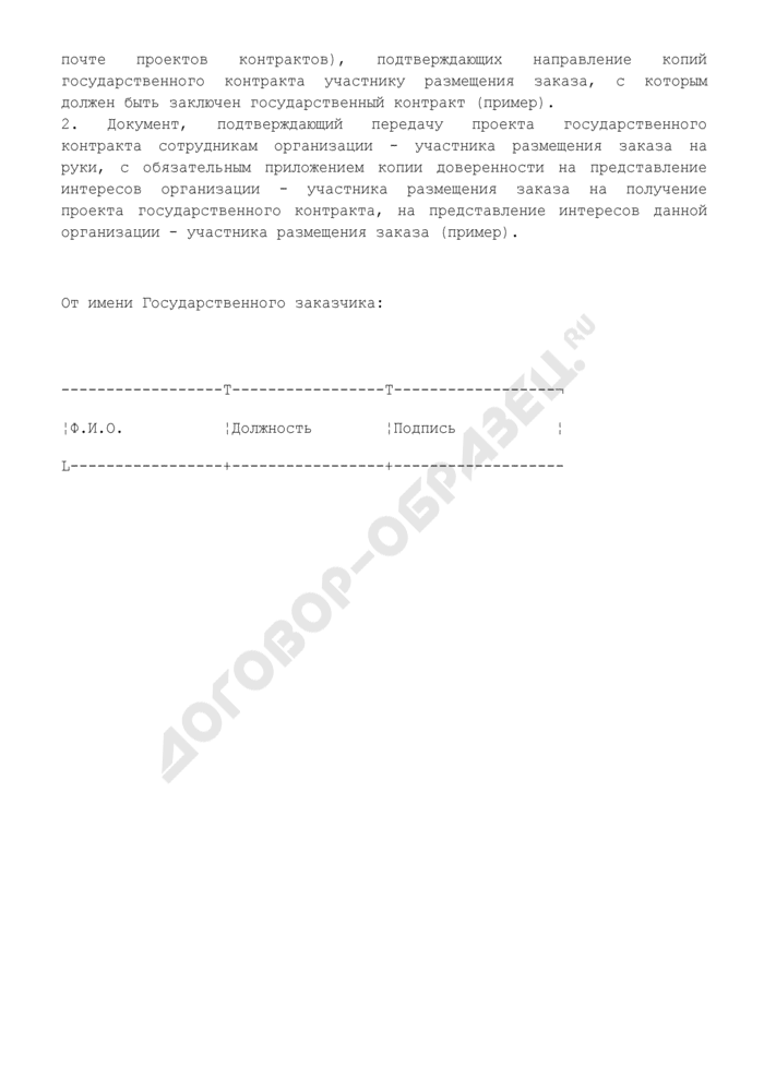 Акт о признании участника размещения заказа уклонившимся от заключения государственного контракта. Форма N К/А-А-1-2009. Страница 2