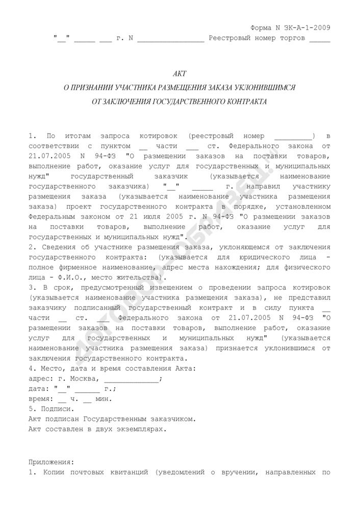 Акт о признании участника размещения заказа уклонившимся от заключения государственного контракта. Форма N ЗК-А-1-2009. Страница 1
