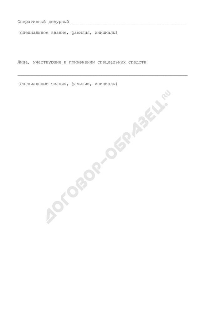 Акт о применении к осужденному специальных средств и газового оружия (приложение к документации оперативного дежурного воспитательной колонии). Страница 2