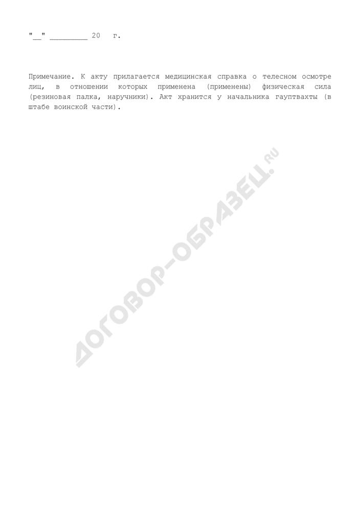 Акт о применении физической силы (резиновой палки, наручников). Страница 3