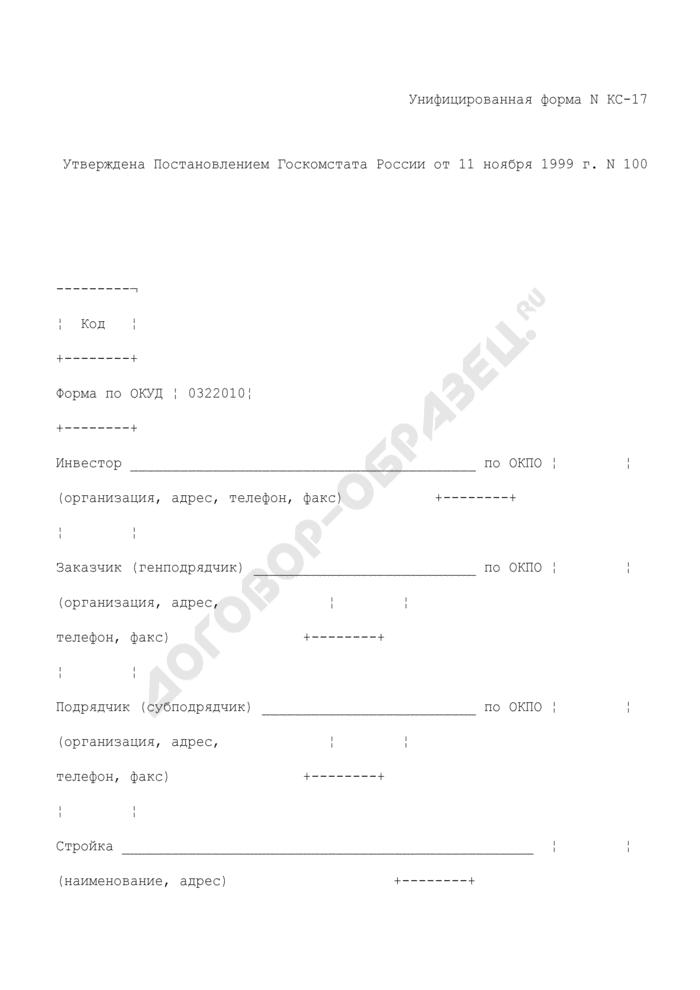 Акт о приостановлении строительства. Унифицированная форма N КС-17. Страница 1